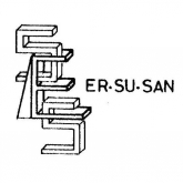 er_su_san